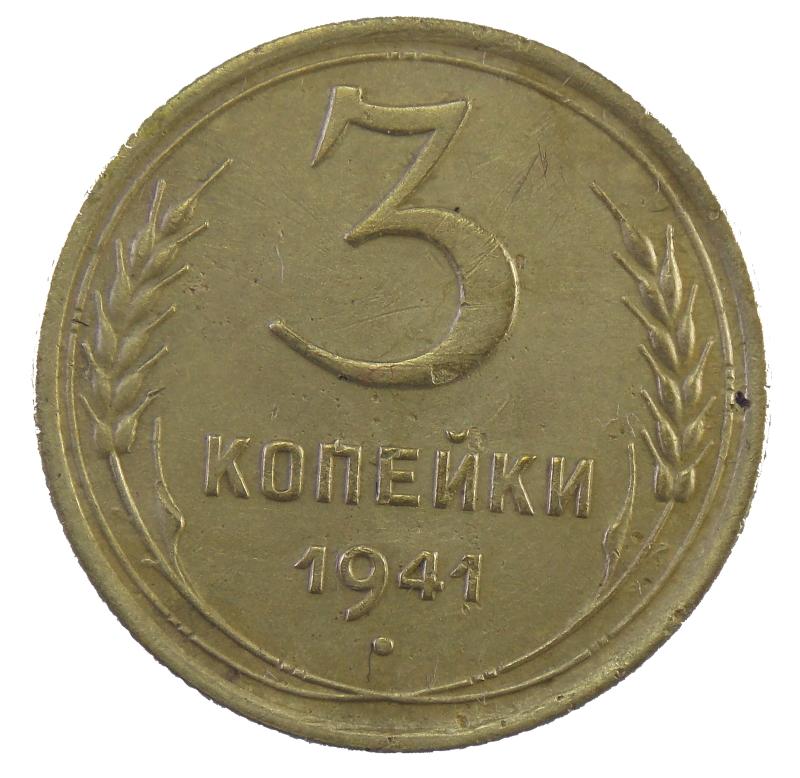 3 копейки 1941 года арт. 30538