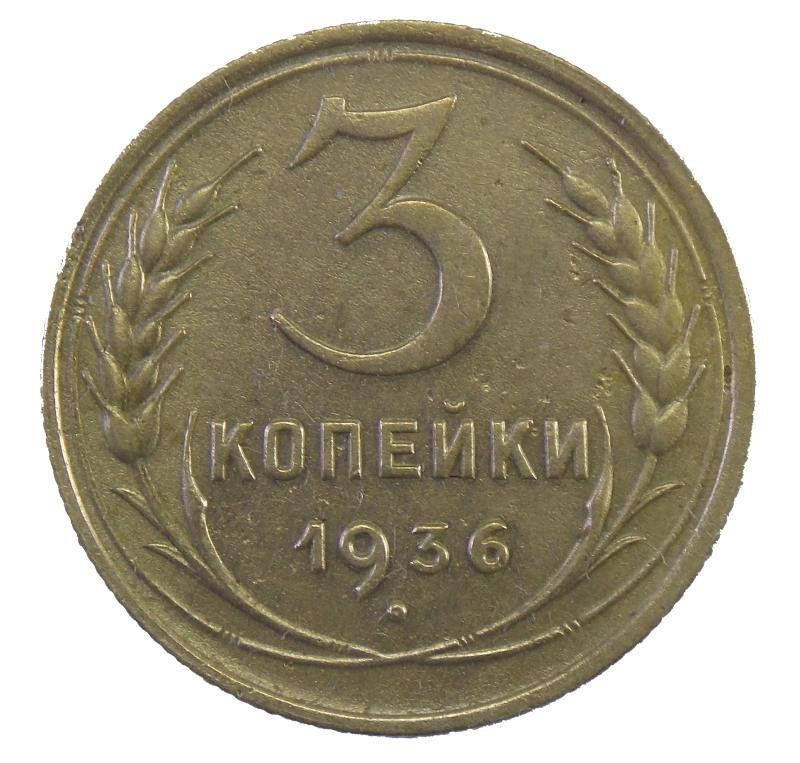 3 копейки 1936 год