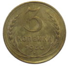3 копейки 1930 года арт. 30551