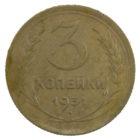 3 копейки 1931 года арт. 30552