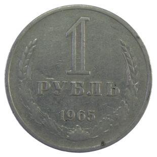 1 рубль 1965 г.