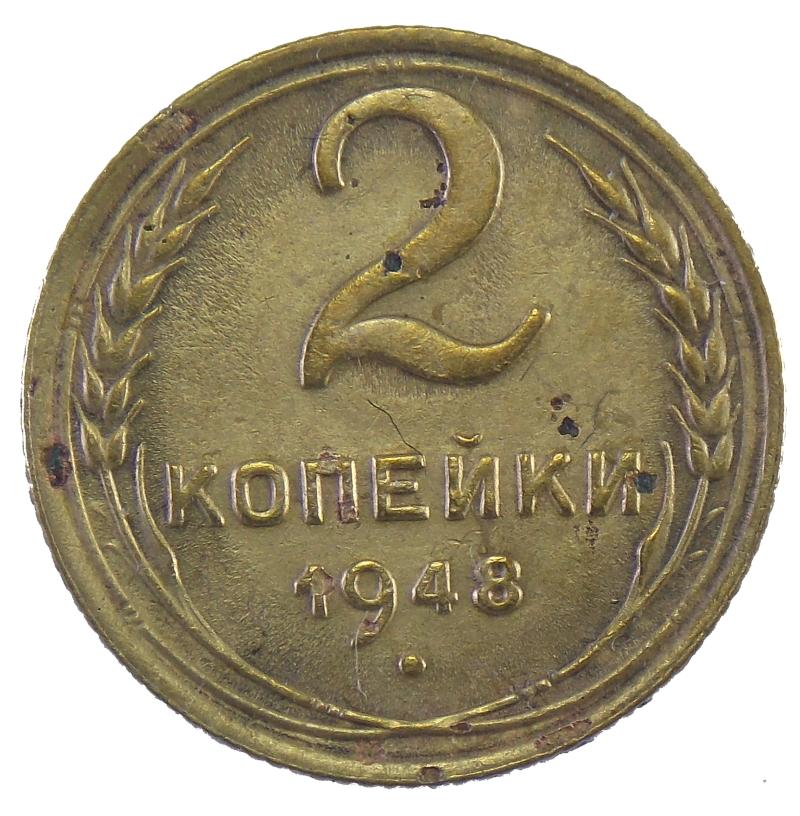 2 копейки 1948 год