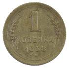1 копейка 1938 года арт. 30776