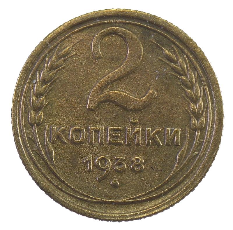 2 копейки 1938 года арт. 30615