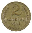 2 копейки 1948 года арт. 30626
