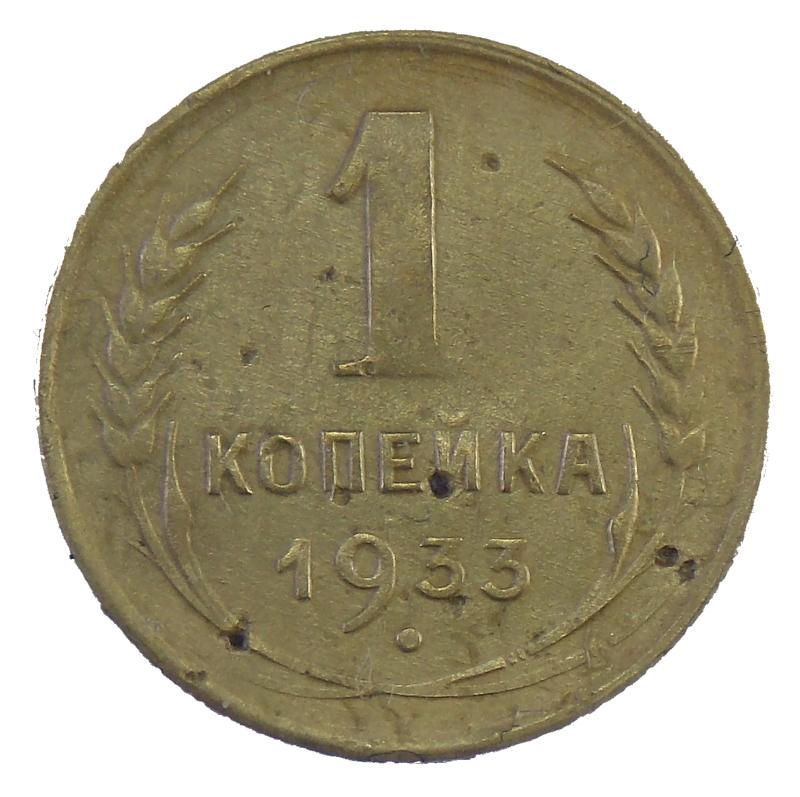 1 копейка 1933 года арт. 30777