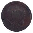 2 копейки 1813 г. ЕМ-НМ