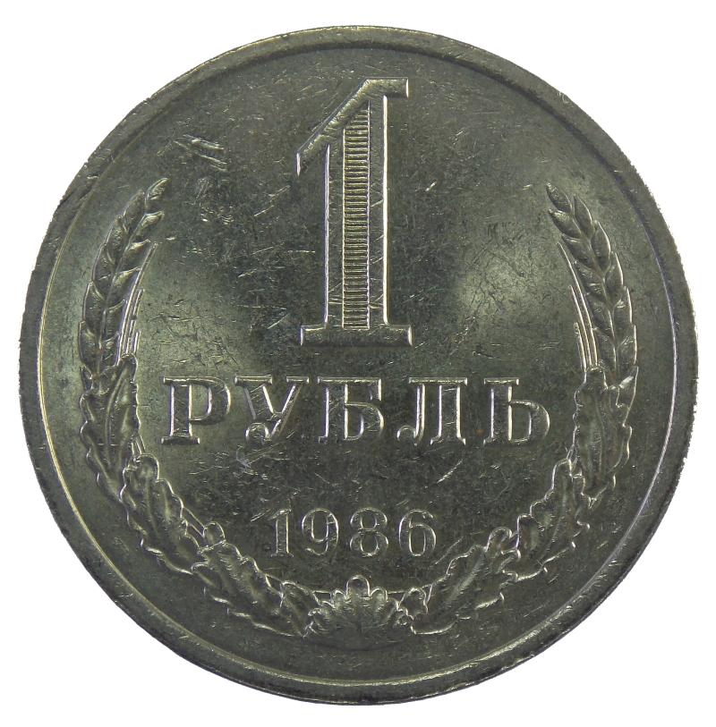 1 рубль 1986 год