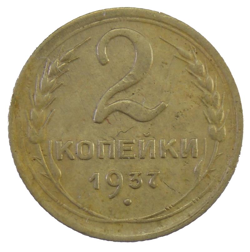 2 копейки 1937 года — арт. 30709