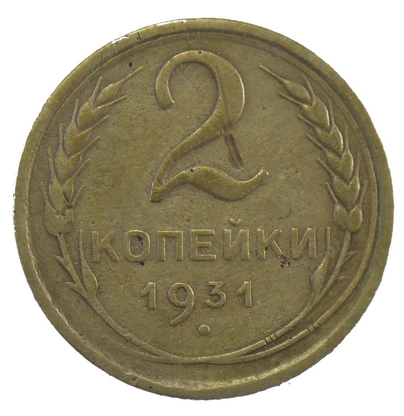2 копейки 1931 года арт. 30637
