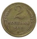 2 копейки 1938 года арт. 30680