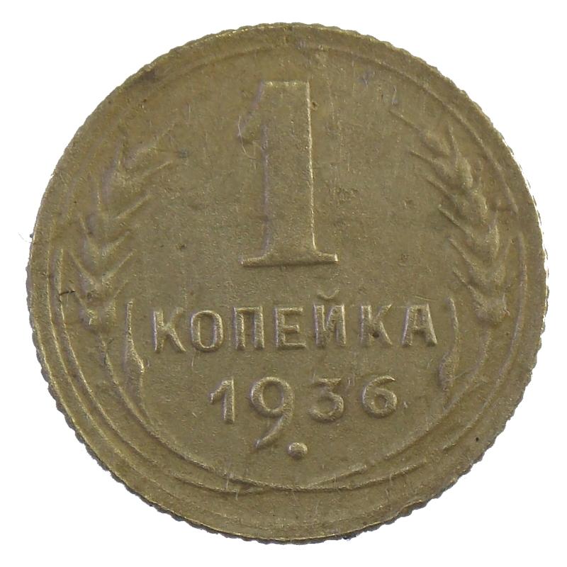 1 копейка 1936 года арт. 30779