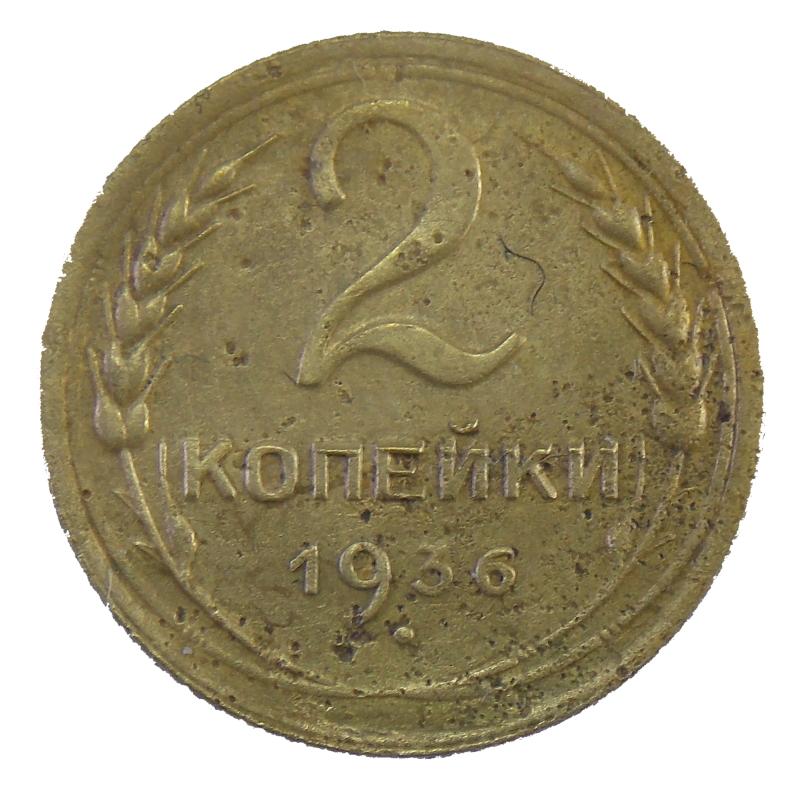2 копейки 1936 года арт. 30629