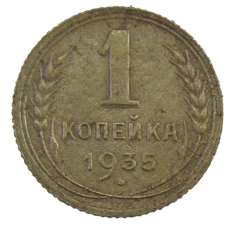 1 копейка 1935 года арт. 30741