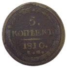 5 копеек 1810 год
