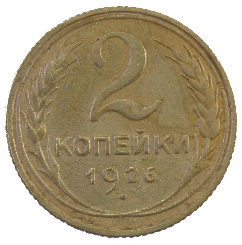 2 копейки 1926 года арт. 30619