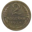 2 копейки 1934 года