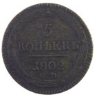5 копеек 1802 год