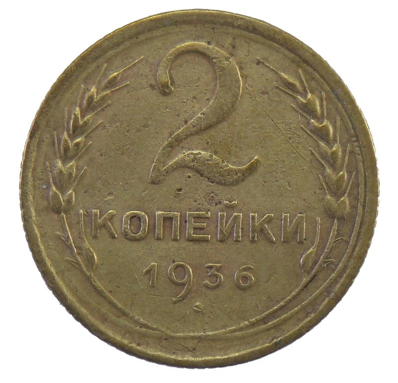 2 копейки 1936 года арт. 30656