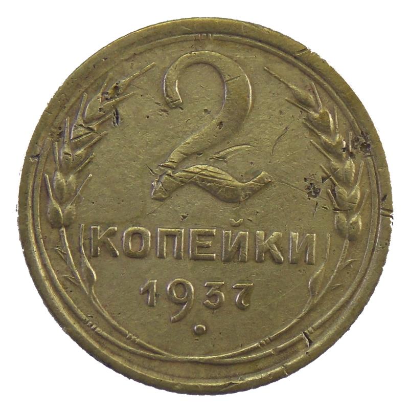 2 копейки 1937 года арт. 30642
