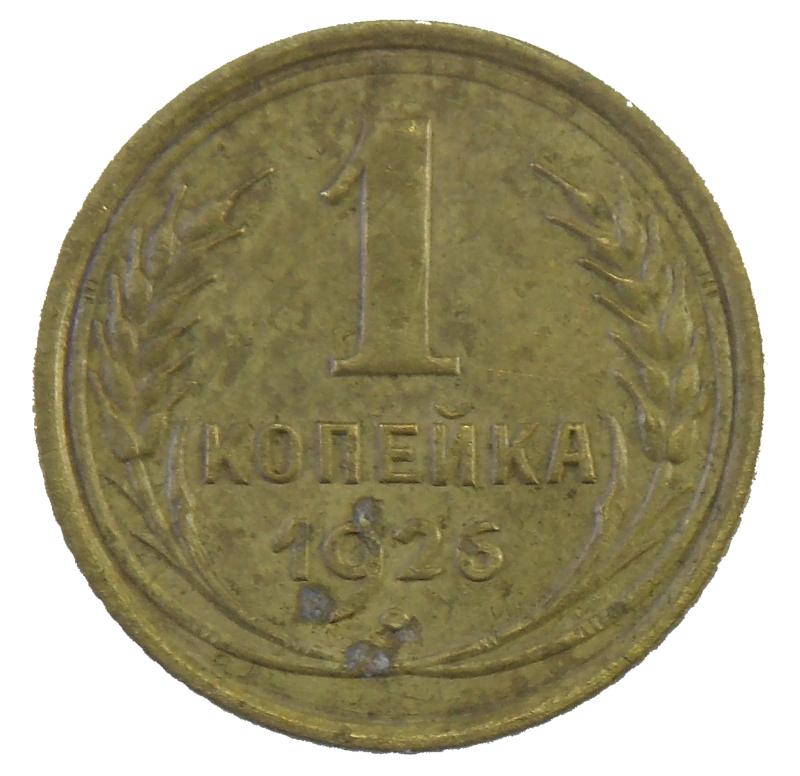 1 копейка 1926 года арт. 30745