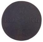 10 копеек 1831 год
