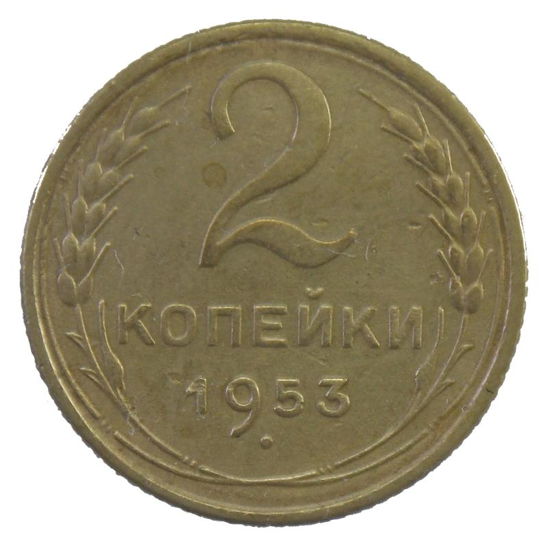 2 копейки 1953 год