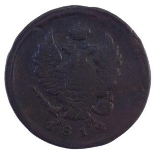 2 копейки 1812 г. ЕМ-НМ