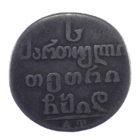 Абаз (20 копеек) 1814 год для Грузии
