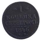 1 копейка 1846 год