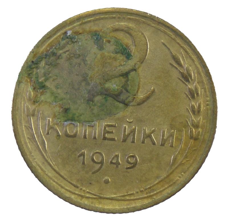 2 копейки 1949 год