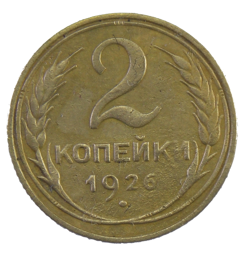 2 копейки 1926 года арт. 30690