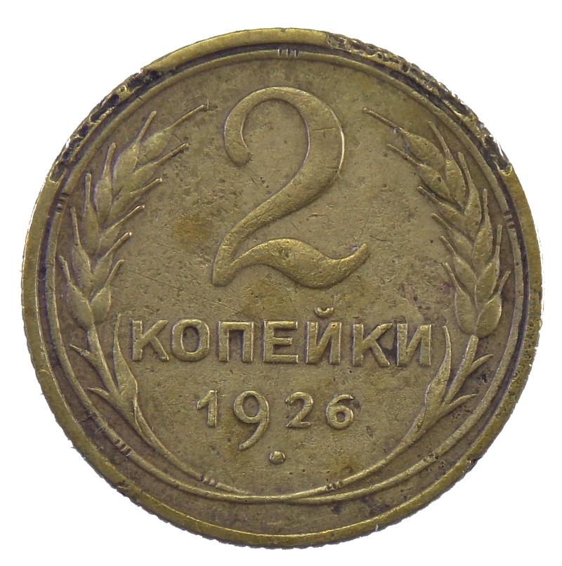 2 копейки 1926 года арт. 30649