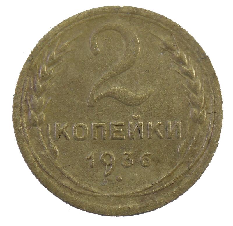 2 копейки 1936 года арт. 30664