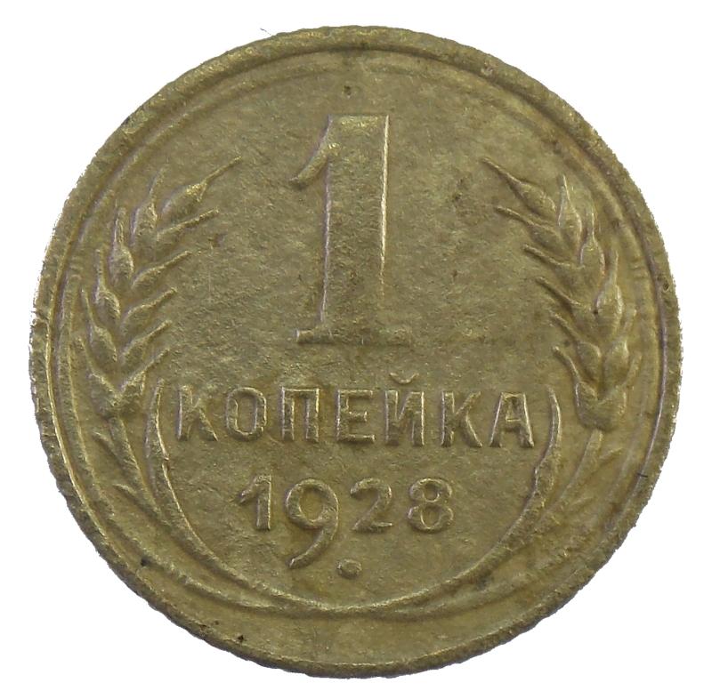1 копейка 1928 года арт. 30752