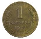 1 копейка 1928 года арт. 30791