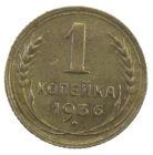 1 копейка 1936 года арт. 30754