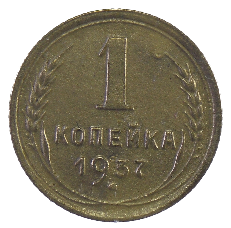 1 копейка 1937 года арт. 30793