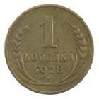 1 копейка 1928 года арт. 30755