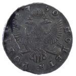 1 рубль 1750 года. СПБ