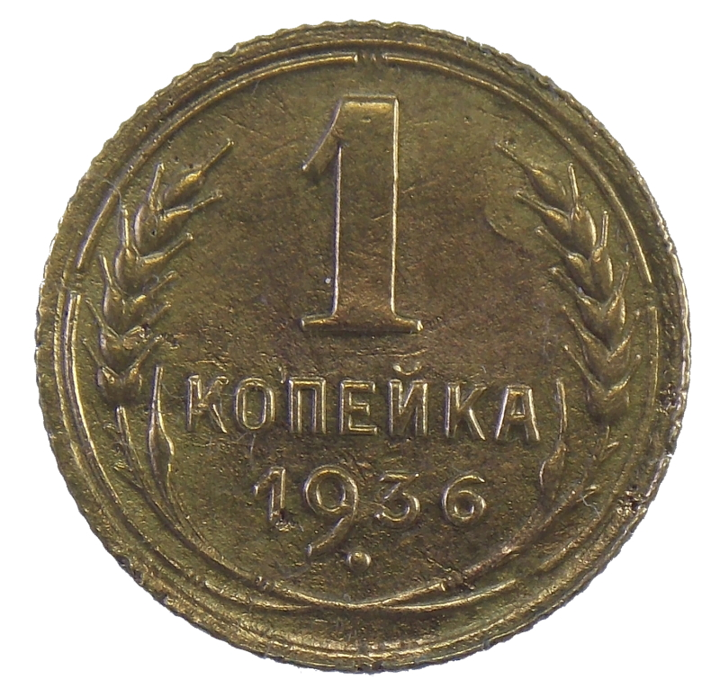 1 копейка 1936 года арт. 30757