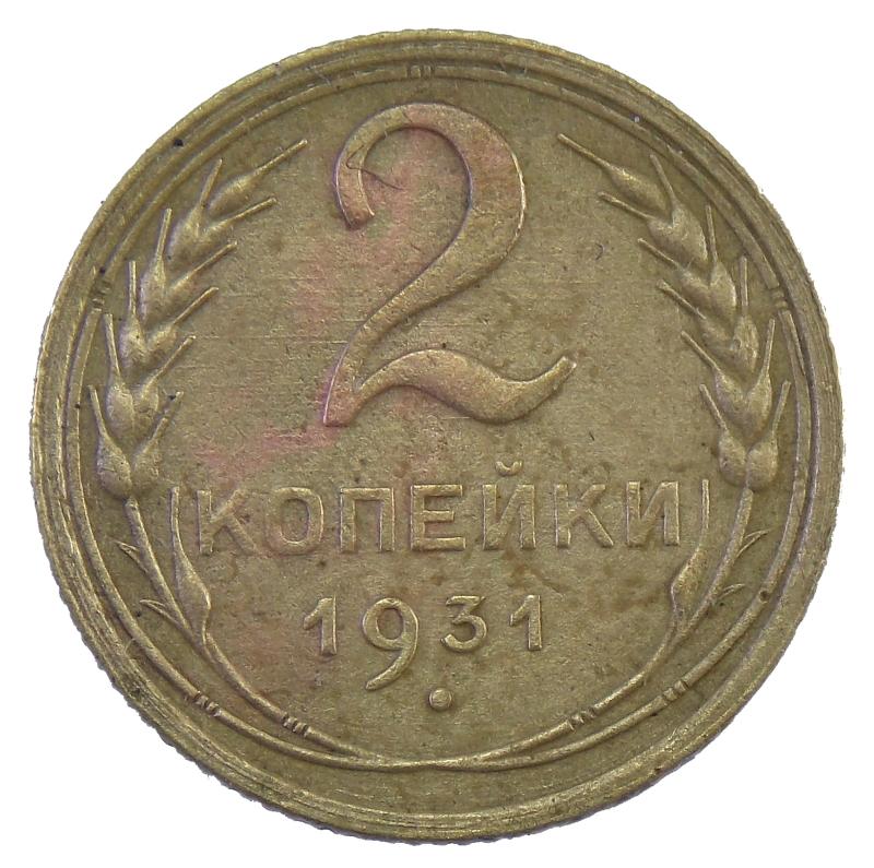 2 копейки 1931 года — арт. 30730