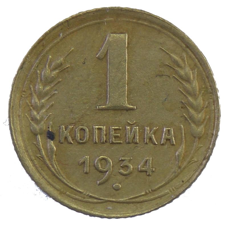 1 копейка 1934 года арт. 30762