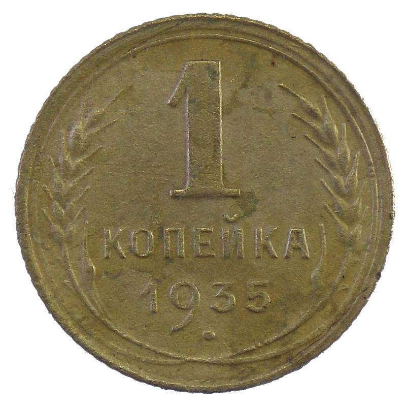 1 копейка 1935 года арт. 30763