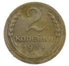 2 копейки 1934 года арт. 30676