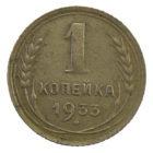 1 копейка 1933 года арт. 30765