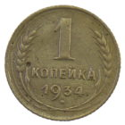 1 копейка 1934 года арт. 30767