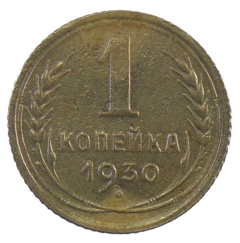 1 копейка 1930 года арт. 30807