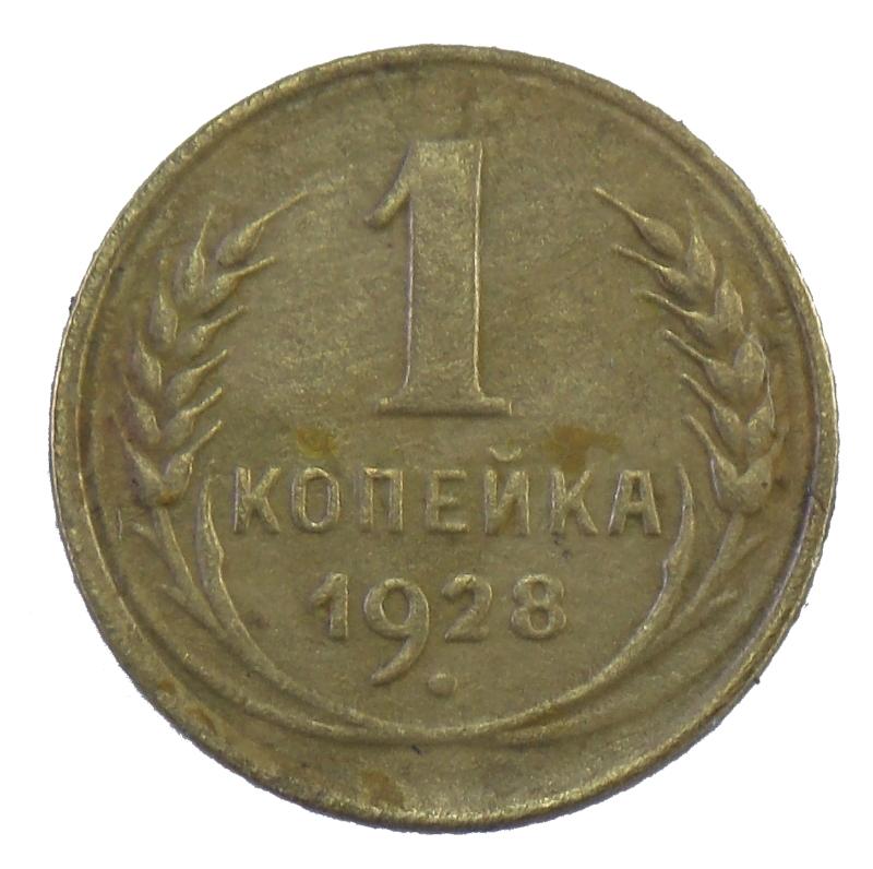 1 копейка 1928 года арт. 30810