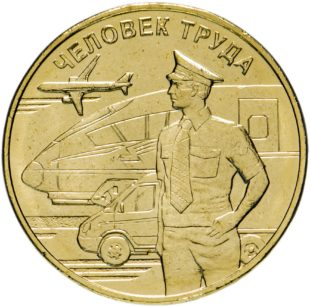 10 рублей «Человек труда — Работник транспортной сферы»